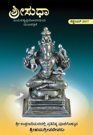 Sri Sudha - Sept 2017