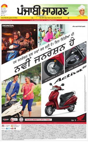 Hoshiarpur: Punjabi jagran News : 5th September 2017