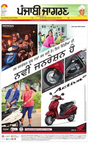Chandigarh: Punjabi jagran News : 5th September 2017