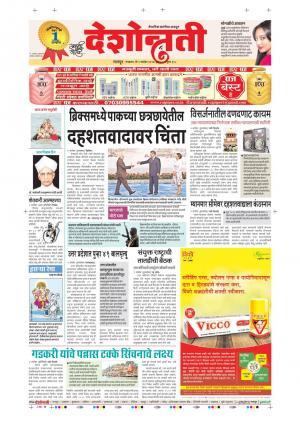 5th Sept Nagpur Main