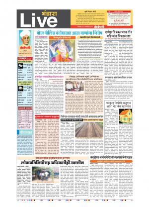 5th Sept Bhandara
