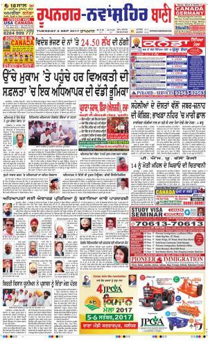 Roopnagar- Shaheed Bhagat Singh Nagar Bani Roopnagar- Shaheed Bhagat Singh Nagar Bani