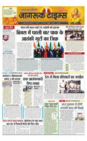 5-Sep-2017 Epaper Jagruktimes