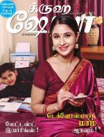 Grihshobha Tamil