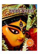 Sadhaker Jnanbarta