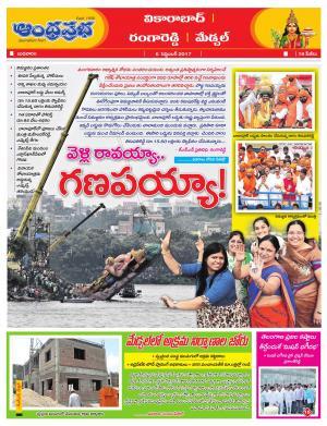 6.9.2017 Rangareddy