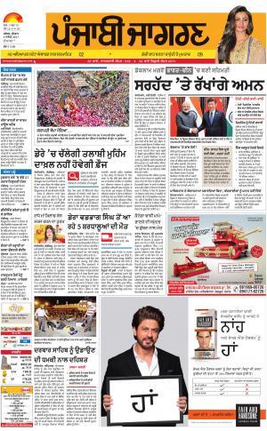 Hoshiarpur: Punjabi jagran News : 6th September 2017