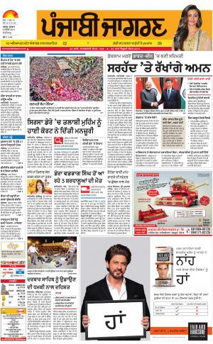 Chandigarh: Punjabi jagran News : 6th September 2017