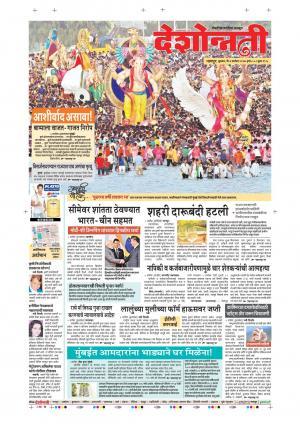 6th Sept Nagpur Main