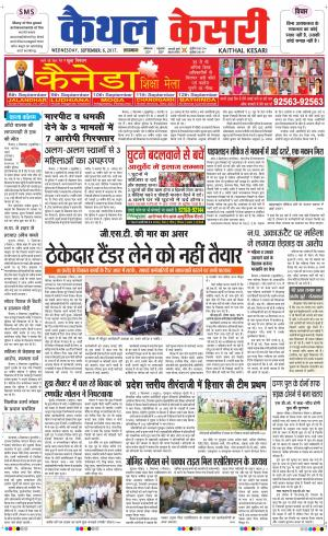 Punjab kesari / Haryana kaithal kesari