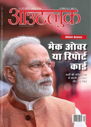 Outlook Hindi, 25 September 2017