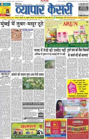 Vyapar Kesari Hindi Daily News Paper
