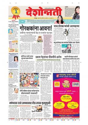 7th Sept Nagpur  Main