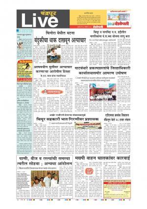 7th Sept  Chandrapur
