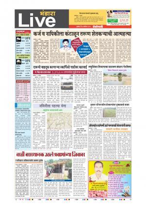 7th Sept  Bhandara