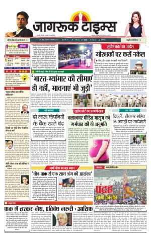 7-Sep-2017 Epaper Jagruktimes