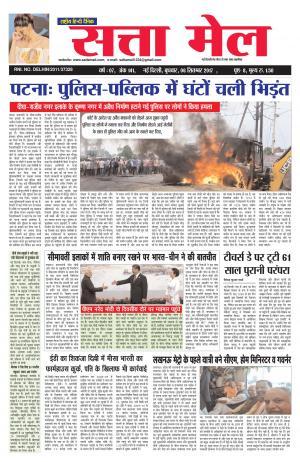 Satta Mail 06.09.2017