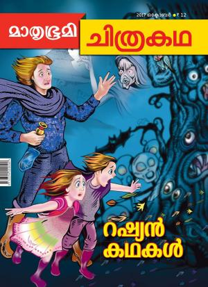 Mathrubhumi Chithrakatha - 2017 October