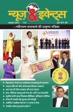 News & Events (Hindi)