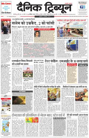 DT_08_September_2017_Karnal