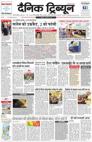 DT_08_September_2017_Gurgaon