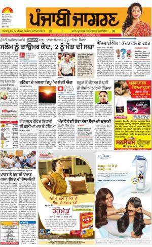 Hoshiarpur: Punjabi jagran News : 8th September 2017