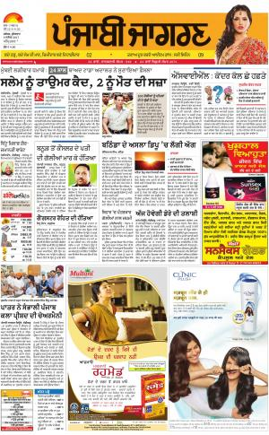 Tarantaran: Punjabi jagran News : 8th September 2017