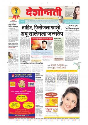 8th Sept  Nagpur Main