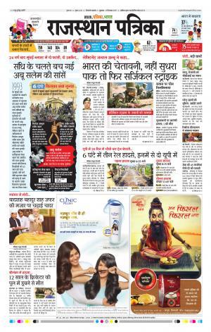 Rajasthan Patrika Jaisalmer