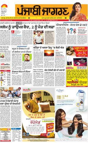 Chandigarh: Punjabi jagran News : 8th September 2017
