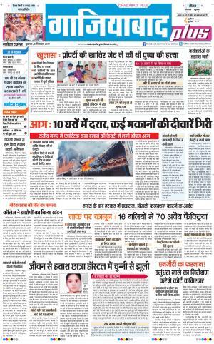 The Navodaya Times Ghaziabad