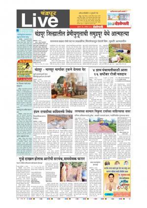 8th Sept  Chandrapur