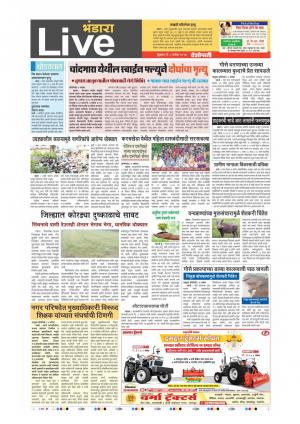8th Sept  Bhandara