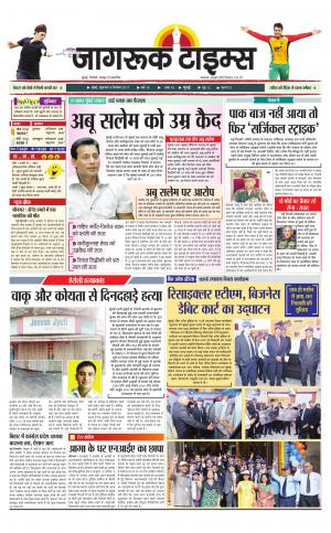 8-Sep-2017 Epaper Jagruktimes