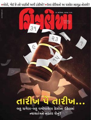 Chitralekha Gujarati - September 18, 2017