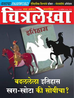 Chitralekha Marathi - September 18, 2017