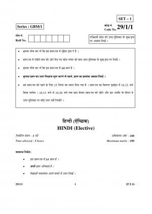 CBSE Class 12 Hindi (Elective) Question Paper 2017: Delhi