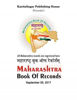 Maharashtra Book of Records (महाराष्ट्र बुक ऑफ रेकॉर्डस्) - मुख्य संपादक: डॉ. सुनील दादा पाटील - September 05, 2017