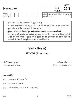CBSE Class 12 Hindi (Elective) Question Paper 2017 All India