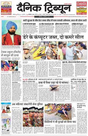 DT_09_September_2017_Karnal