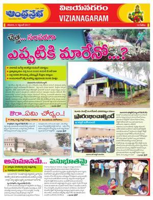 9-9-2017     Vijayanagaram