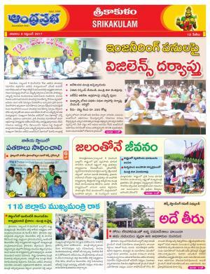 9-9-2017 Srikakulam