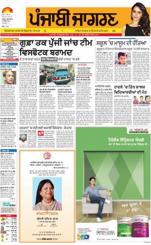 Sangrur\Barnala : Punjabi jagran News : 9th September 2017
