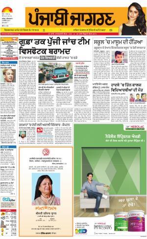 Hoshiarpur: Punjabi jagran News : 9th September 2017
