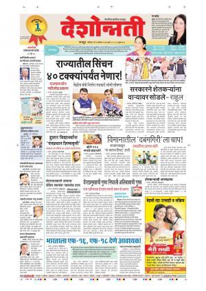 09th Sept Nagpur Main