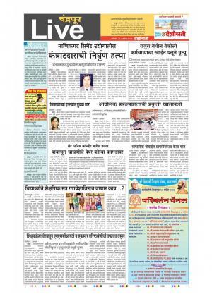 09th Sept Chandrapur Live
