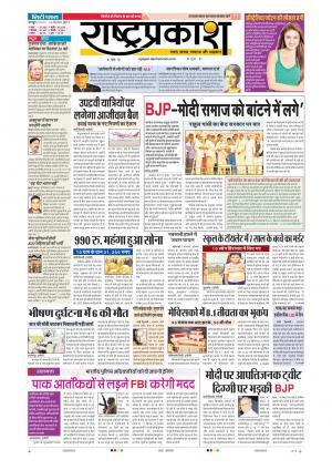 09th Sept Rashtraprakash