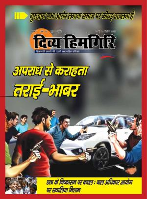 Year:-07,-Issue:-15,- 10 September -2017