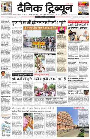 DT_10_September_2017_Karnal