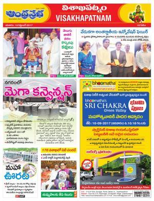 10.9.2017 Visakhapatnam